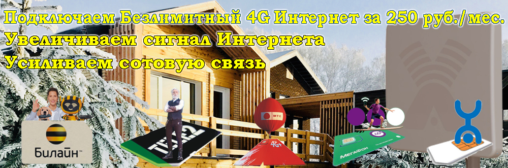 интернет на дачу заокский район тульской области